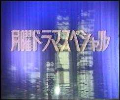 8-13/31-1 TBSテレビドラマ 「小樽運河」 こまつ座の時代(アングラの帝王から新劇へ)_f0325673_14445393.png
