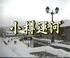 8-13/31-1 TBSテレビドラマ 「小樽運河」 こまつ座の時代(アングラの帝王から新劇へ)_f0325673_14445792.png
