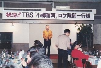 8-13/31-1 TBSテレビドラマ 「小樽運河」 こまつ座の時代(アングラの帝王から新劇へ)_f0325673_17443731.jpg