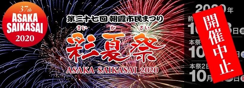 【悲報】朝霞の花火大会2020、中止_d0061678_14433006.jpg