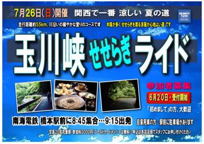 7/26(日)玉川峡せせらぎライド_e0363689_17385893.jpg