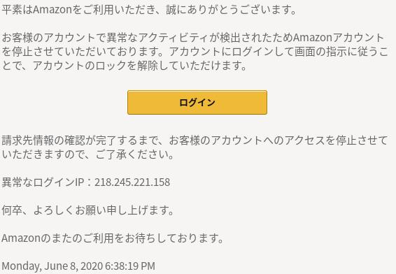 アマゾン詐欺の別バージョン_a0246407_06414022.png