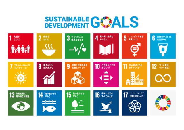 SDGsについて_b0074416_21162360.png