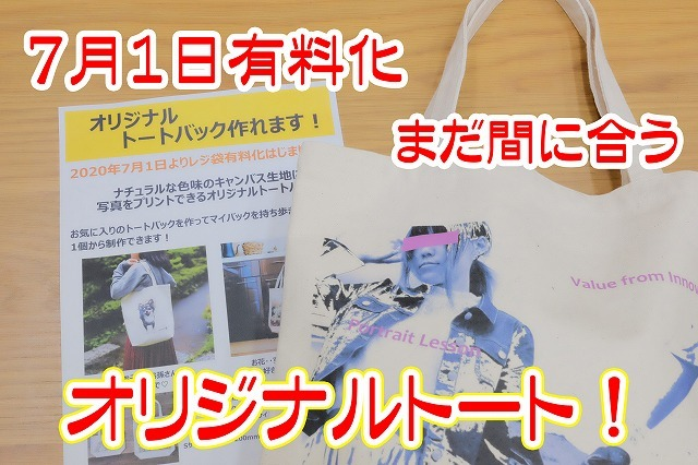 写真でオリジナルのトートバッグできます_f0221724_10033646.jpg
