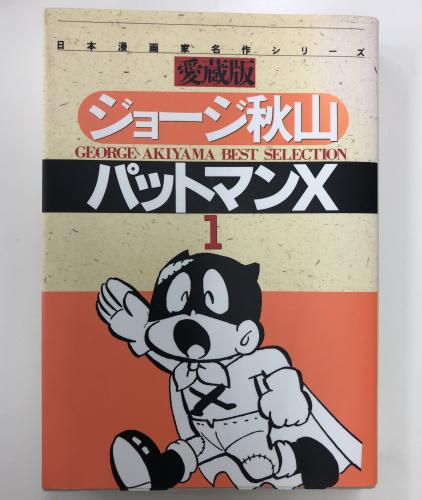 漫画家ジョージ秋山先生の訃報_f0189227_12051273.jpg