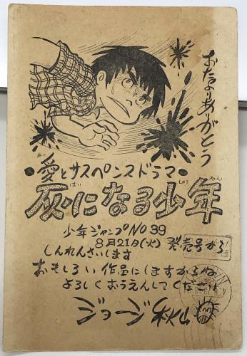 漫画家ジョージ秋山先生の訃報_f0189227_12052385.jpg
