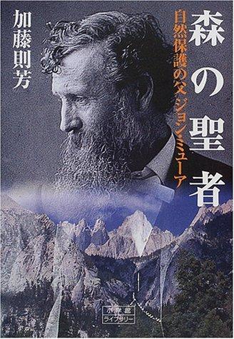 ヤムナスカガイド お勧めの本 『ジョン・ミューア著書』_d0112928_02023124.jpg