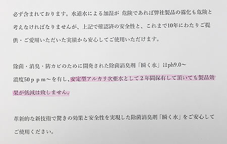 次亜塩素酸水と『瞬く水』_e0362456_13581028.jpg