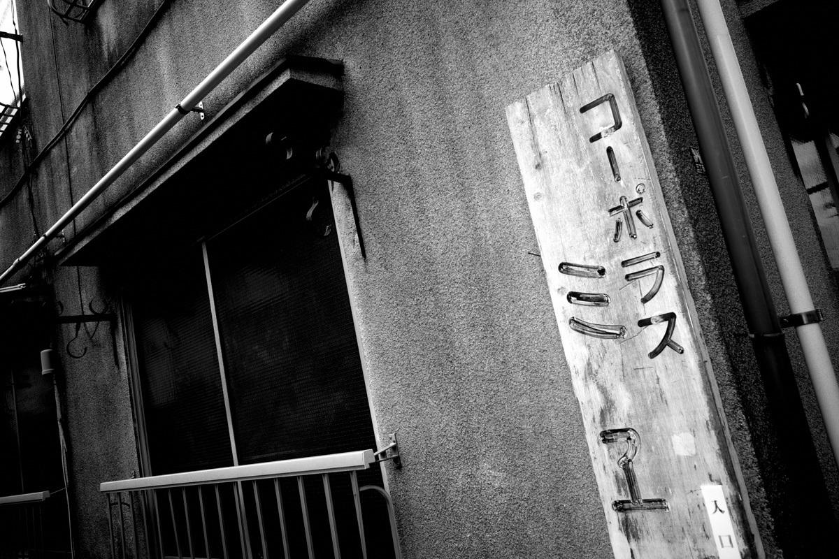 目指せ京島~Ⅳ_c0084666_12180248.jpg