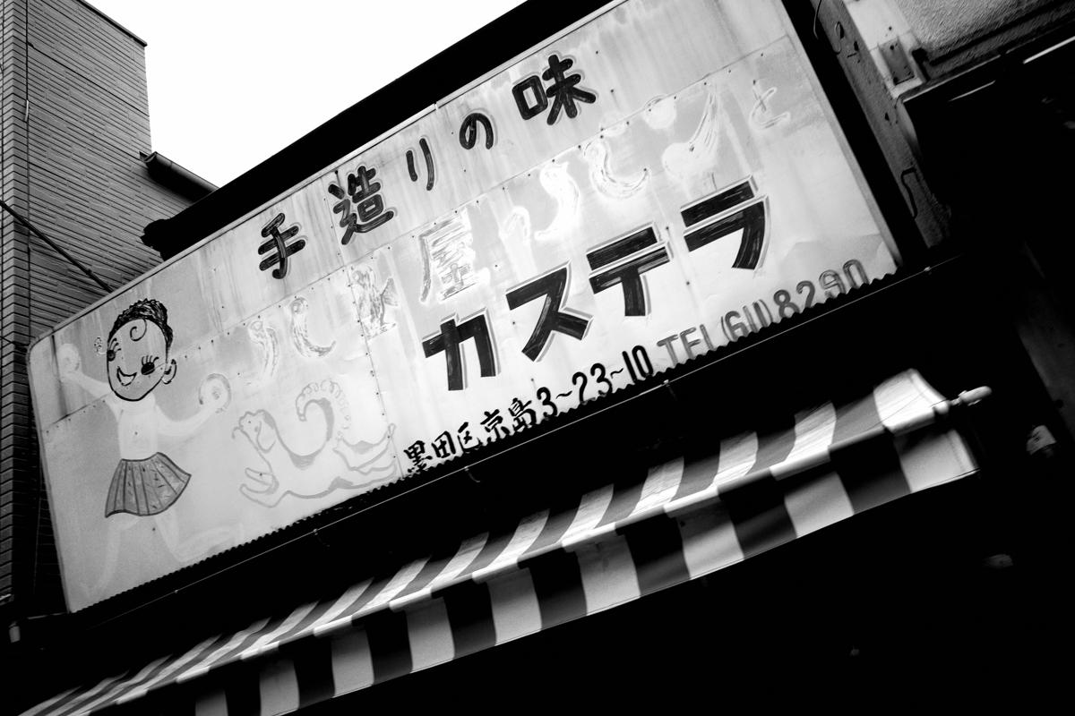 目指せ京島~Ⅳ_c0084666_12180310.jpg