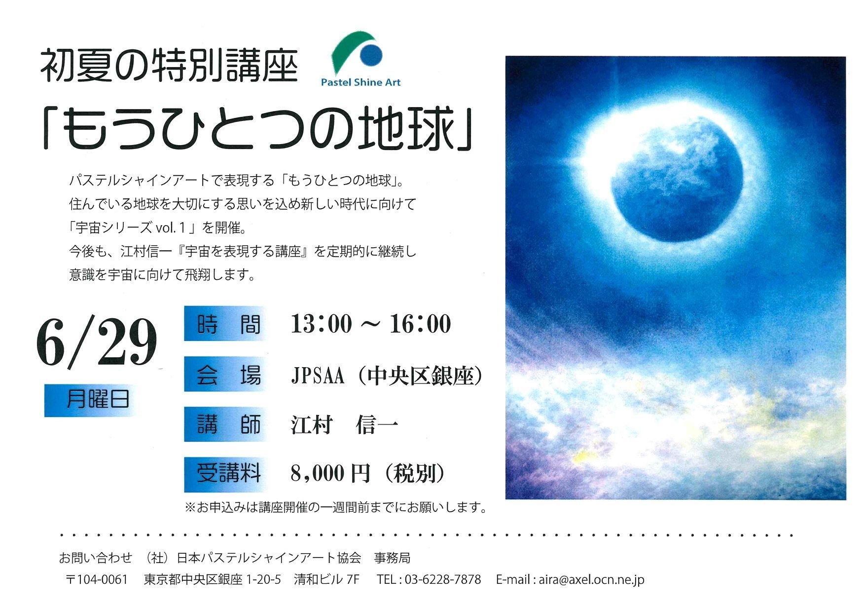 江村信一の宇宙を描く講座_f0071893_16120304.jpg