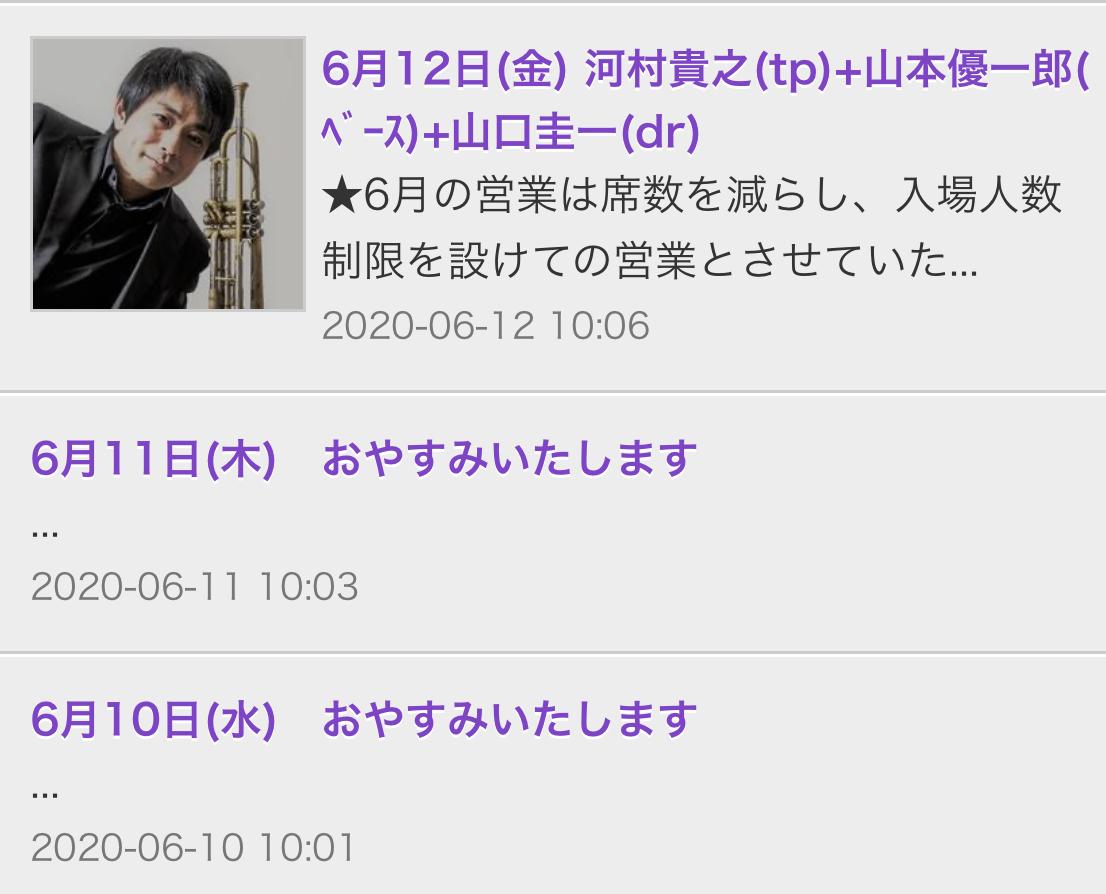 広島 Jazzlive Comin 本日10日と明日11日は おやすみです。_b0115606_10581993.jpeg