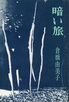 ヴァンピールの会 / 倉橋由美子(\'88)  _a0116217_02420349.jpg