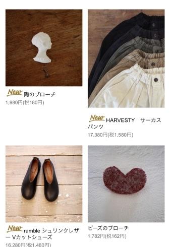 暮らしとおやつひらひら さんのオンラインショップで販売していただいています🌹_a0137727_20384195.jpeg