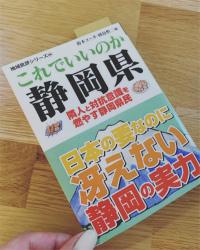 これでいいのか、静岡県!!!_a0253729_12291628.jpg