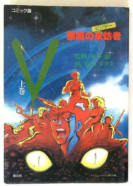 V (1983) & V: THE FINAL BATTLE (1984)_c0047930_01160309.jpg