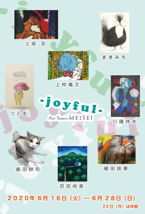 6月の展覧会_e0255740_11270150.jpg