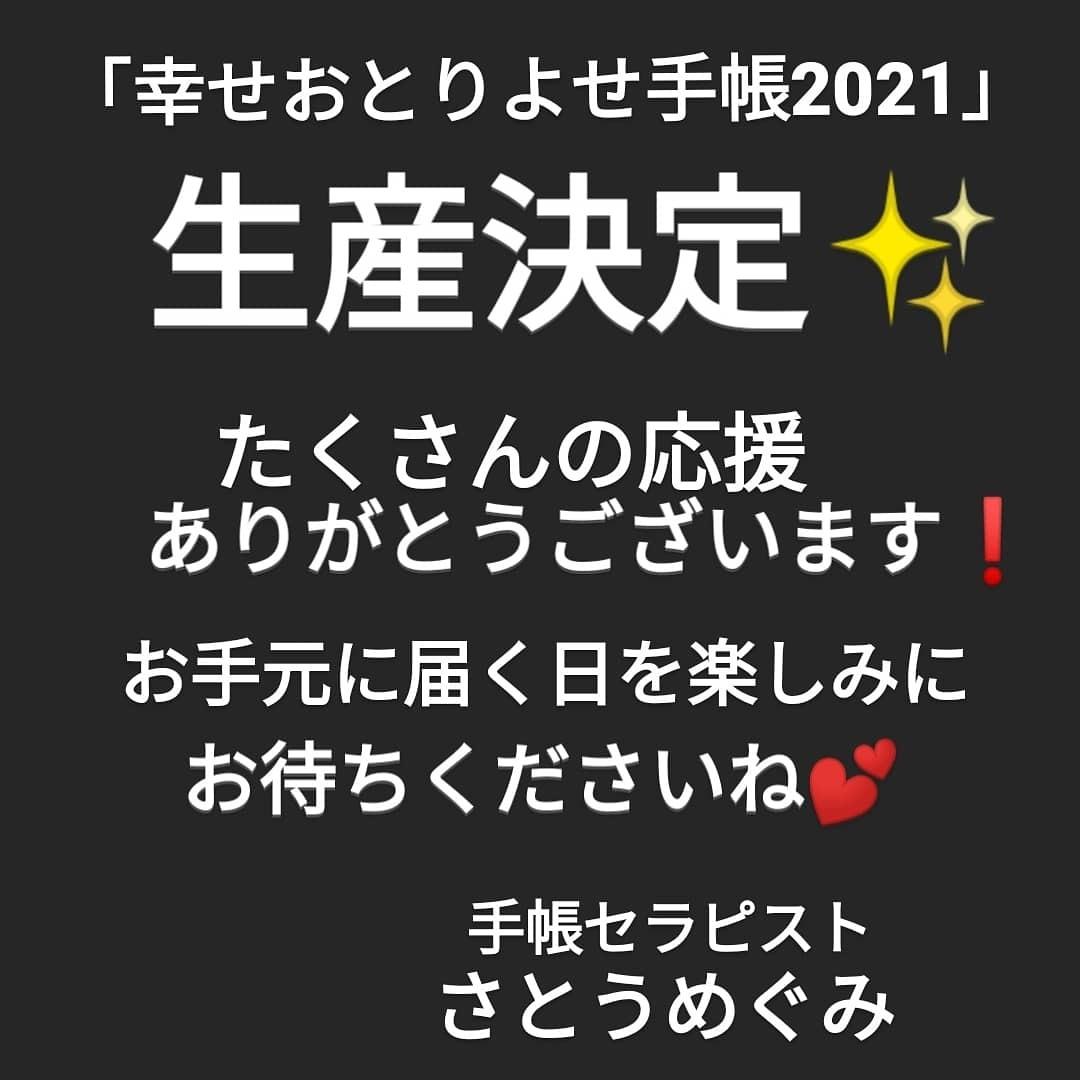 20200610 「幸せおとりよせ手帳2021」生産決定しました❗_f0164842_13494918.jpg