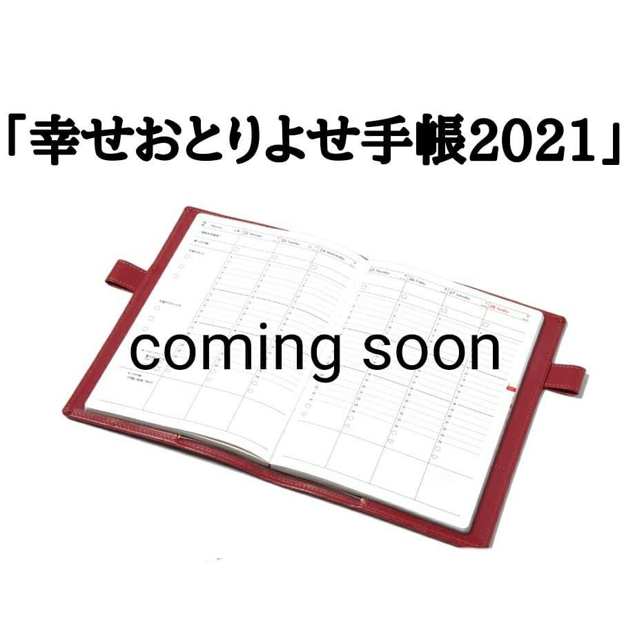 20200610 「幸せおとりよせ手帳2021」生産決定しました❗_f0164842_13500391.jpg