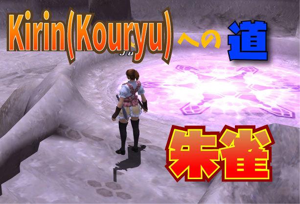 Kirin(Kouryu)への道 ~朱雀~_e0401547_20384643.jpg
