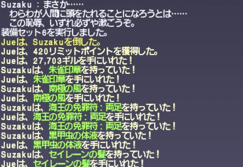 Kirin(Kouryu)への道 ~朱雀~_e0401547_21005462.png