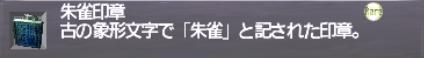 Kirin(Kouryu)への道 ~朱雀~_e0401547_21015291.png
