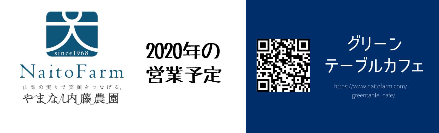 2020年グリーンテーブルカフェのご案内。_a0263653_14300767.png