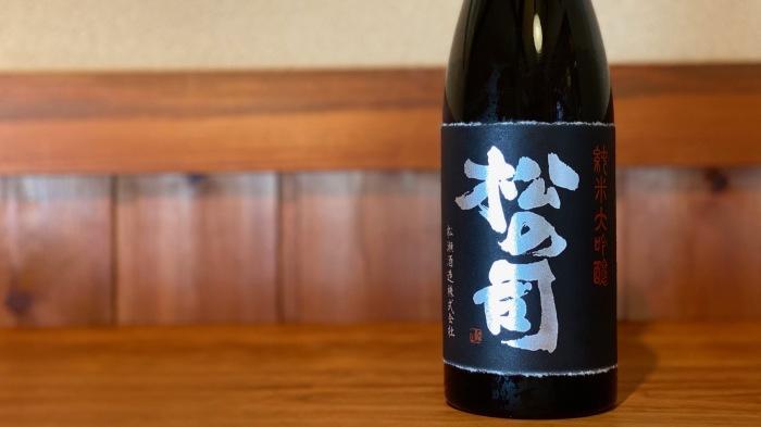 『松の司のきき酒部屋 Vol.7 〜前編』_f0342355_13402864.jpeg