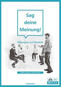 ドイツ語の教科書_d0069964_16030969.jpg