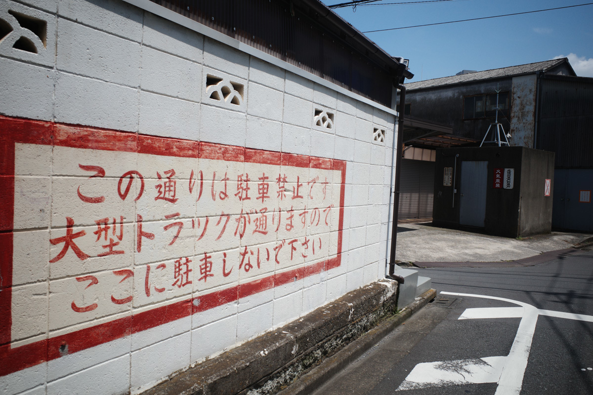 目指せ京島、あげいん~1_c0084666_19494653.jpg
