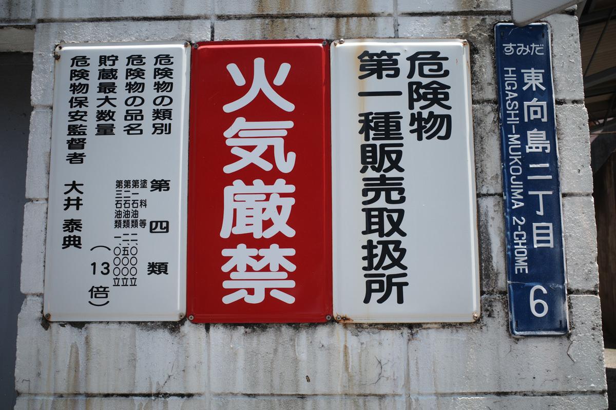 目指せ京島、あげいん~1_c0084666_19494692.jpg