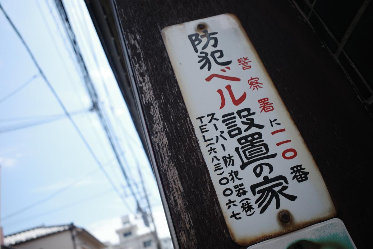 目指せ京島、あげいん~2_c0084666_20114526.jpg
