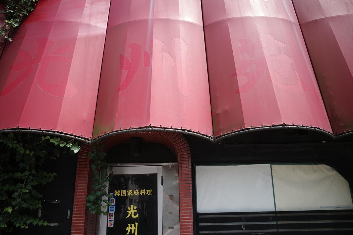 目指せ京島、あげいん~3_c0084666_20462612.jpg