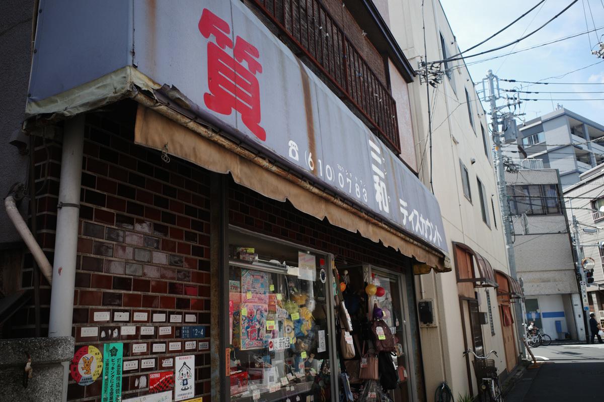 目指せ京島、あげいん~4_c0084666_20501914.jpg