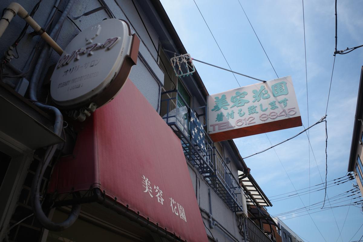 目指せ京島、あげいん~5_c0084666_20574695.jpg