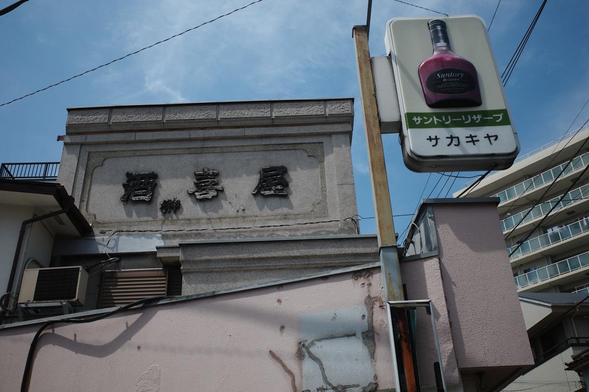 目指せ京島、あげいん~6_c0084666_21065227.jpg