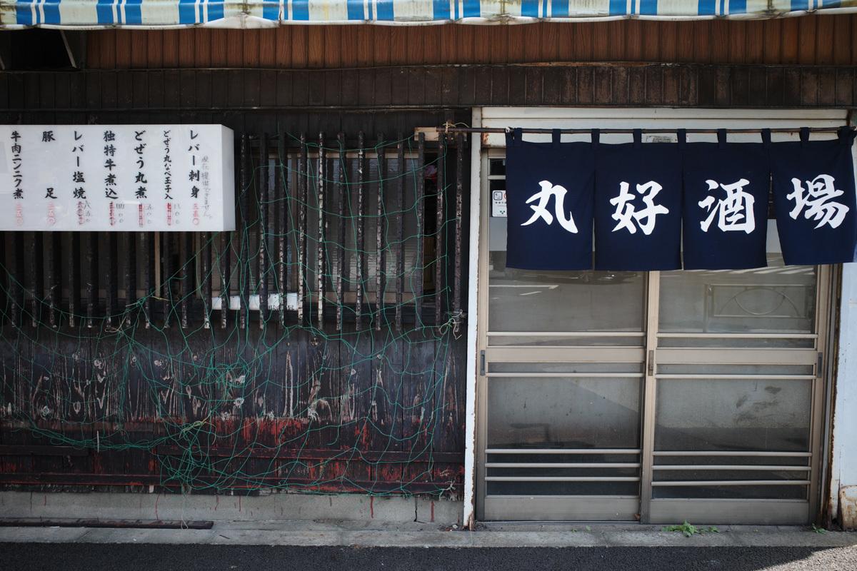 目指せ京島、あげいん~8_c0084666_21154329.jpg