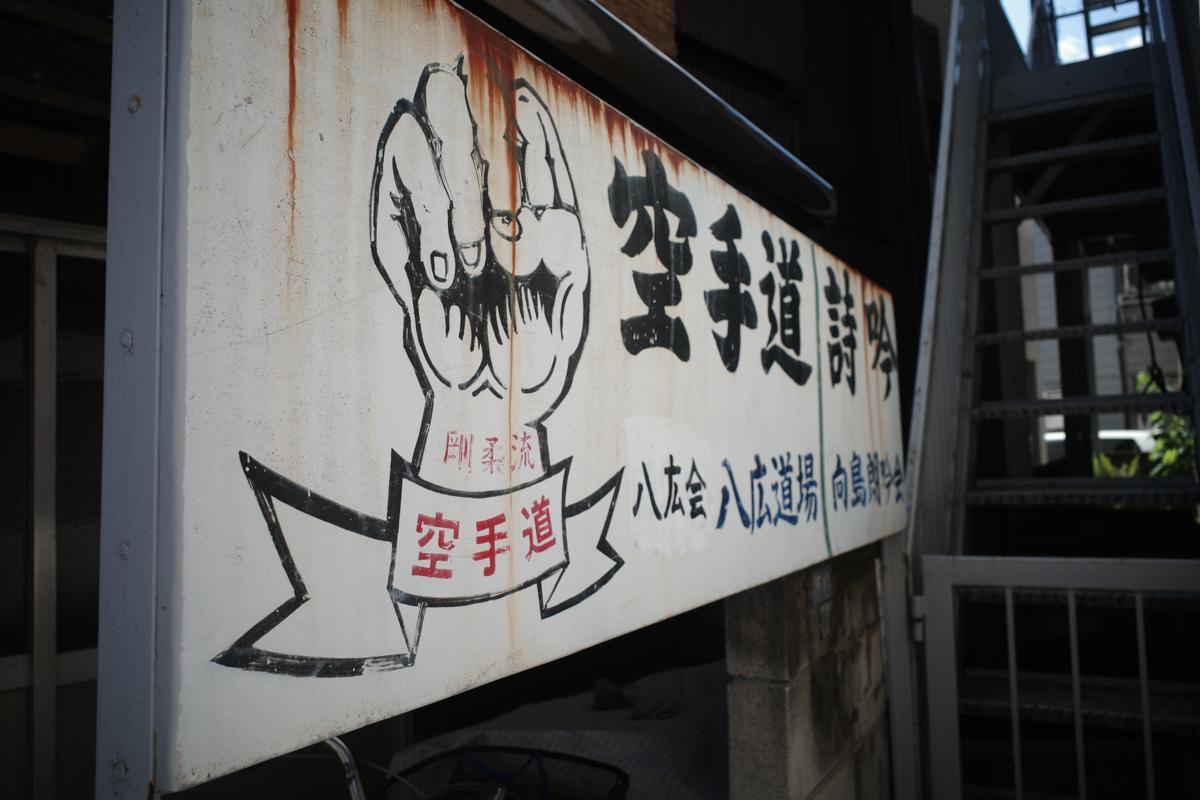 目指せ京島、あげいん~9_c0084666_21302125.jpg