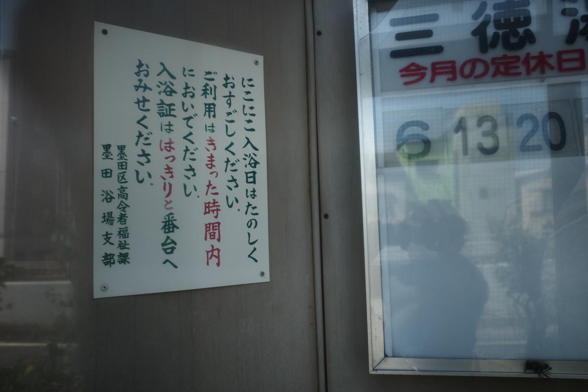 目指せ京島、あげいん~9_c0084666_21302164.jpg