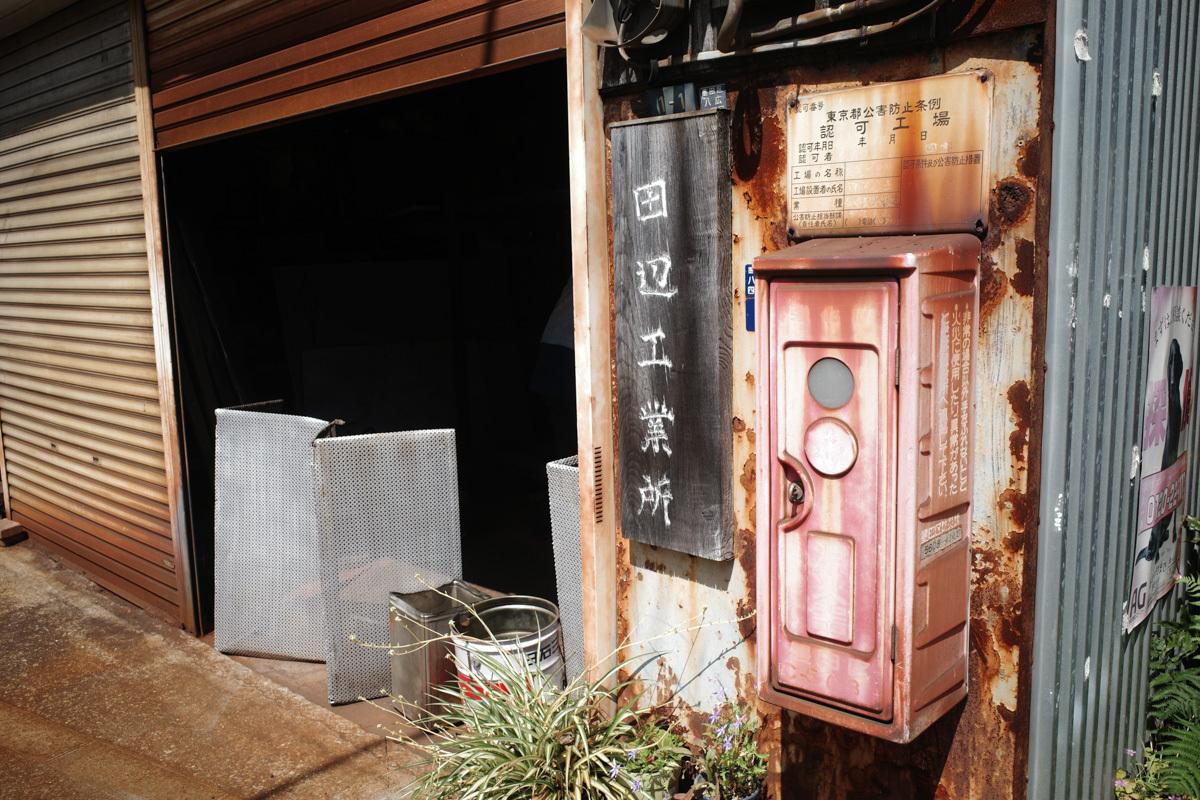 目指せ京島、あげいん~10_c0084666_21473803.jpg