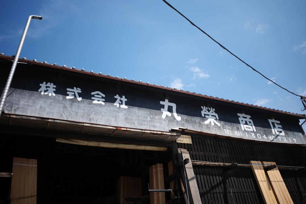 目指せ京島、あげいん~10_c0084666_21473833.jpg