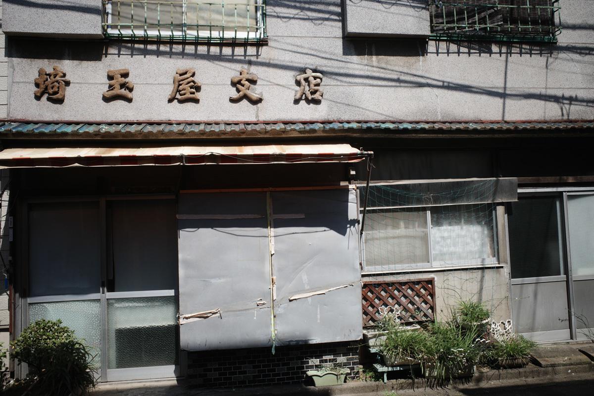 目指せ京島、あげいん~11_c0084666_21552025.jpg