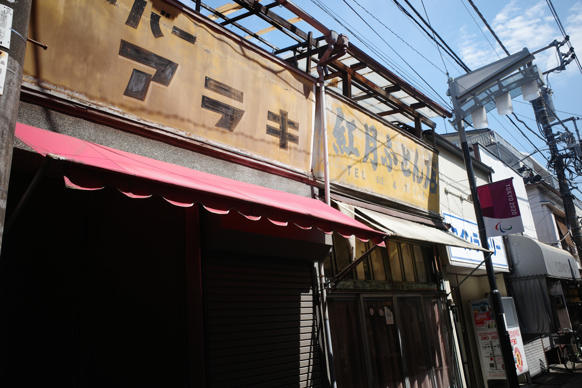 目指せ京島、あげいん~12_c0084666_22003432.jpg