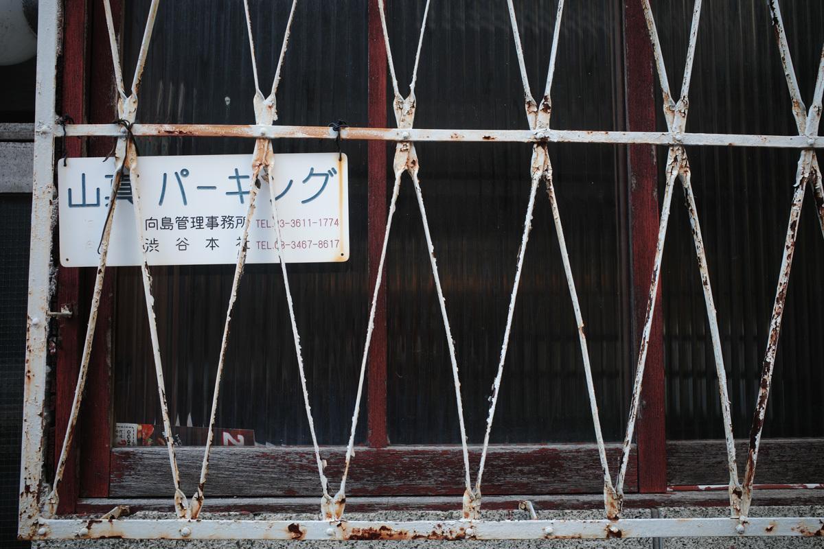 目指せ京島、あげいん~12_c0084666_22003558.jpg