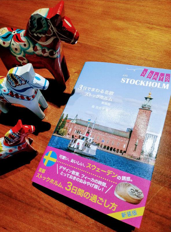 森百合子さん の著書「3日でまわる北欧inストックホルム 新装版 」_a0341668_15352606.jpg