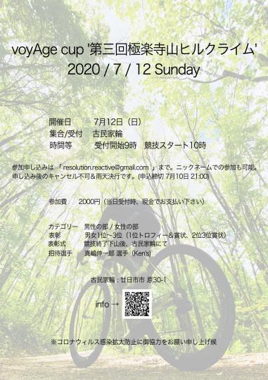 7月12日(日)『voyAge cup \'第三回極楽寺山ヒルクライム\'』_c0351373_20101545.jpg
