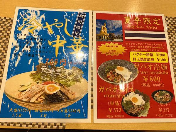 金沢(もりの里):中華そば 大勝「ガパオ冷麺」_b0089578_11573646.jpg
