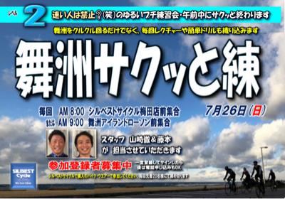 7/26(日)舞洲サクッと練_e0363689_09150082.jpg