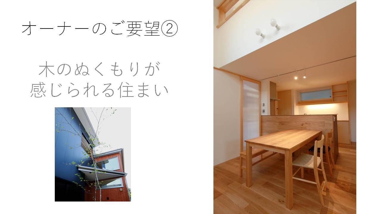 コンセプトをご紹介 住宅密集地に建つ光あふれる開放感のある住まい_b0349892_22042373.jpg