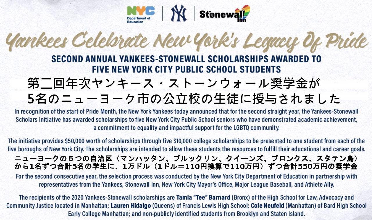第二回NYヤンキース「差別をなくそう」奨学金 Yankees-Stonewall Scholarships #PrideMonth_b0007805_02122958.jpg